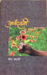 anandwani-book